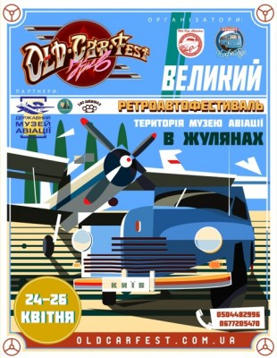 24-26 апреля. Old Car Fest 2 !  File